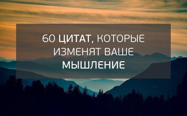 60 цитат, которые изменят ваше мышление