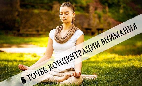 8 точек концентрации внимания в йоге
