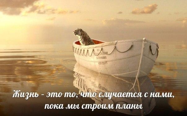 «Жизнь – это то, что случается с нами, пока мы строим планы…»