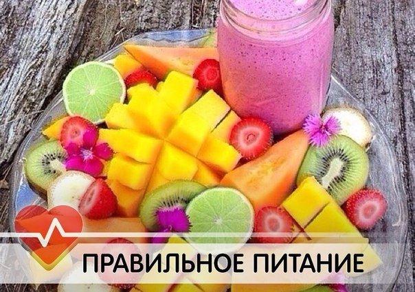 Переходим на правильное питание