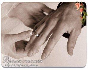 Чтобы не разрушить брак